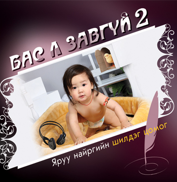 baslzavgui2
